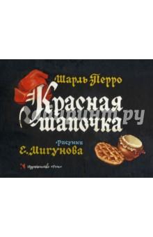 Шарль Перро - Красная Шапочка обложка книги