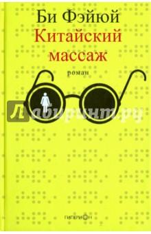 Купить Би Фэйюй: Китайский массаж ISBN: 978-5-89332-266-8