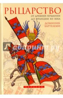 Купить Доминик Бартелеми: Рыцарство. От древней Германии до Франции XII века ISBN: 978-5-91852-141-0