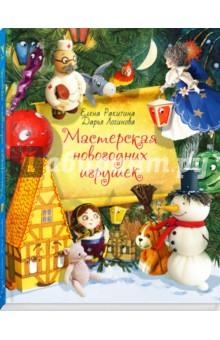 Ракитина, Логинова - Мастерская новогодних игрушек обложка книги