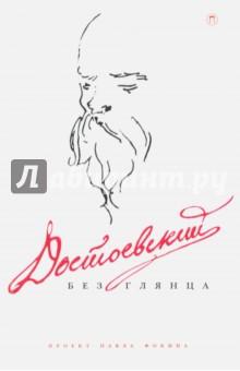 Купить Достоевский без глянца ISBN: 978-5-521-00173-6