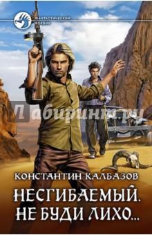 Константин калбазов серия несгибаемый 2