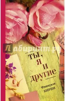 Купить Финнуала Кирни: Ты, я и другие ISBN: 978-5-17-088763-7