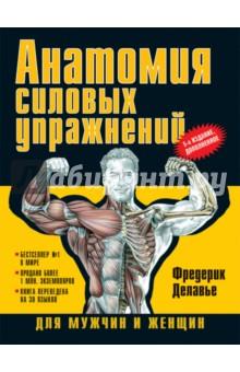 Купить Фредерик Делавье: Анатомия силовых упражнений для мужчин и женщин ISBN: 978-5-386-09512-3