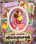 Как стать принцессой обложка книги