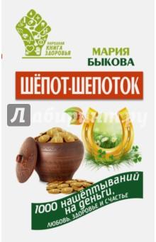 Купить Мария Быкова: Шепот-шепоток! 1000 нашептываний на деньги, любовь, здоровье и счастье ISBN: 978-5-17-100675-4