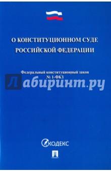 Судебная Система РФ книги