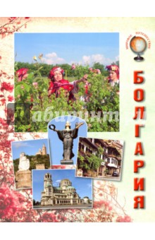Купить И. Чудовская: Болгария ISBN: 978-5-7793-4834-8