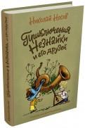 Николай Носов - Приключения Незнайки и его друзей обложка книги