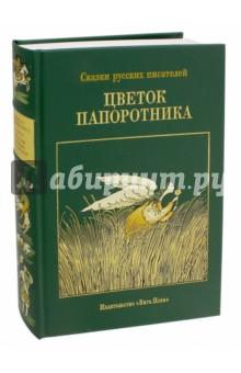 Литературные сказки о животных читать