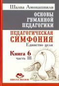 ebook Sexualidad infantil