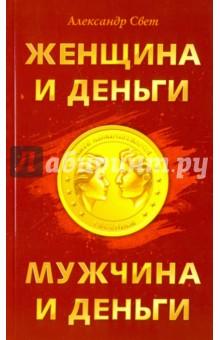 Купить Александр Свет: Женщина и деньги. Мужчина и деньги ISBN: 978-5-00053-843-2