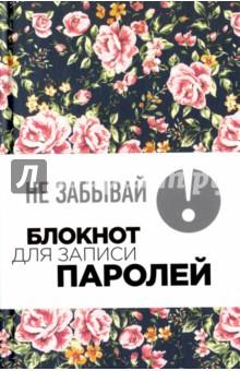prodazha-paroley-k-porno-saytam