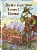 Сказки и легенды Старой Европы обложка книги