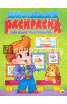 Купить Первые картинки ISBN: 978-5-378-25496-5