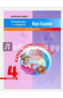 Купить Марк Беденко: Купец Иван Подкова. Текстовые задачи. 4 класс ISBN: 978-5-408-03251-8