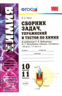 Пособие по химии для учащихся 10 и 11 класса