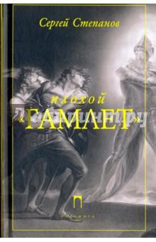 """Сергей Степанов - Плохой """"Гамлет"""" обложка книги"""