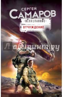 Купить Сергей Самаров: Отчуждение ISBN: 978-5-699-94619-8
