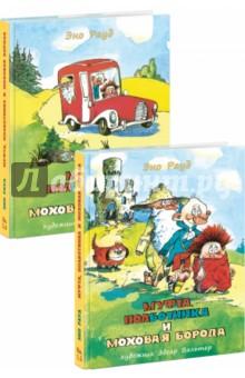Эно Рауд - Муфта, Полботинка и Моховая Борода. В 2-х томах обложка книги
