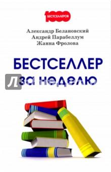 Купить Парабеллум, Фролова, Белановский: Бестселлер за неделю ISBN: 978-5-370-04075-7