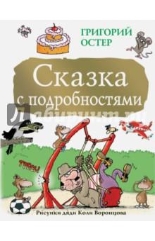 Купить Григорий Остер: Сказка с подробностями ISBN: 978-5-17-101463-6