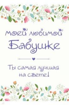 Купить О. Епифанова: Моей любимой бабушке. Ты самая лучшая на свете! ISBN: 978-5-699-93612-0