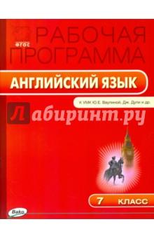 Английский язык 2 класс книги лабиринт