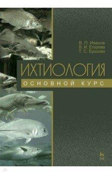 Книга вопросы ихтиологии