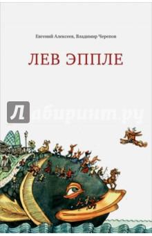 Купить Алексеев, Черепов: Лев Эппле ISBN: 978-5-7584-0160-6