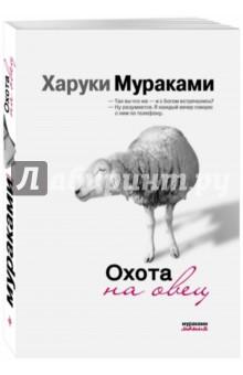 Купить Харуки Мураками: Охота на овец ISBN: 978-5-699-96368-3