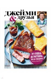 Купить Джейми Оливер: Выбор Джейми. От стейка до ростбифа. Всё из говядины ISBN: 978-5-699-82786-2