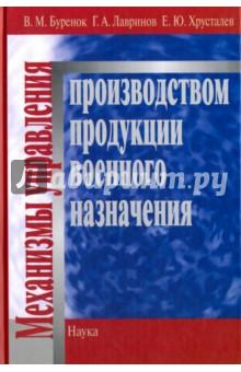 Купить Хрусталев, Буренок, Лавринов: Механизмы управления производством продукции военного назначения ISBN: 5-02-035050-8
