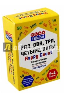 Купить Раз, два, три, четыре пять! Учимся считать по-английски ISBN: 978-5-408-03321-8