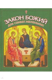 Купить Закон Божий для самых маленьких ISBN: 978-5-89101-620-0