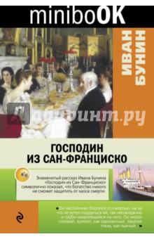 Купить Господин из Сан-Франциско ISBN: 978-5-699-96430-7