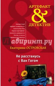 Купить Екатерина Островская: Не расстанусь с Ван Гогом ISBN: 978-5-699-96740-7