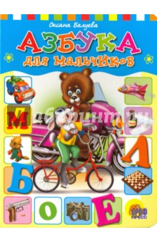 Купить Оксана Балуева: Азбука для мальчиков ISBN: 978-5-378-27214-3