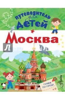 Купить Путеводитель для детей. Москва ISBN: 978-5-17-103625-6