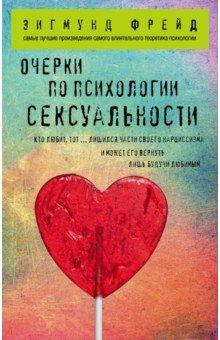 Купить Очерки по психологии сексуальности ISBN: 978-5-699-94899-4