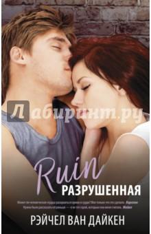 Купить Разрушенная ISBN: 978-5-17-101682-1