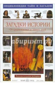 Загадки истории. От средневековья до наших дней - Виктор Калашников