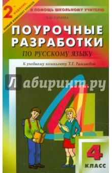 Поурочные разработки по русскому языку. 4 класс - Ясира Гараева изображение обложки