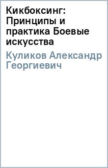 Кикбоксинг: Принципы и практика (Боевые искусства) - Александр Куликов