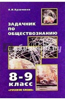 Задачник по обществознанию. 8-9 кл. - Альберт Кравченко
