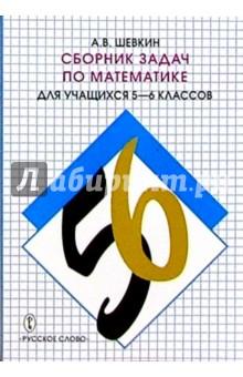 Сборник задач по математике для учащихся 5-6 кл. - Александр Шевкин