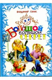 Большой, большой секрет - Владимир Гоник