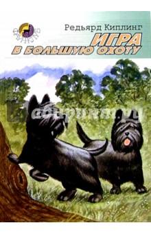 Игра в большую охоту: Повести и рассказы - Редьярд Киплинг