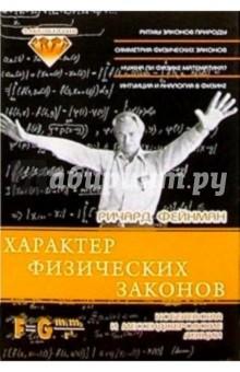 Характер физических законов: Нобелевская и мессенджеровские лекции - Ричард Фейнман