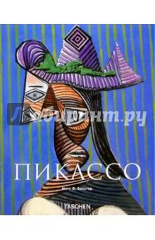 Пикассо - Инго Вальтер